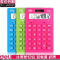得力1657A计算器 超薄时尚 彩色 deli双电源计算机