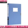 得力档案盒5622 A4文件盒 2寸粘扣资料收纳盒 官方正品 黑色/蓝色