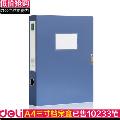 得力档案盒5603 A4 3寸文件盒 粘扣资料盒 塑料收纳盒 办公用品